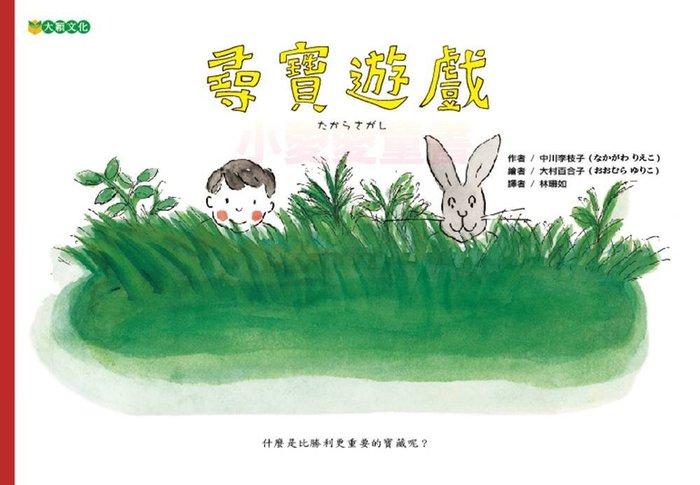 *小愛愛童書*【大穎精裝繪本】尋寶遊戲(適3-8歲)  中川李枝子 古利和古拉作者