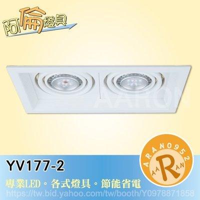 Q【阿倫燈具】《YV177-2》LED 5W方型崁燈 含MR16燈泡 前後左右調整 360度 白/黑殼 雙燈 另有大尺寸