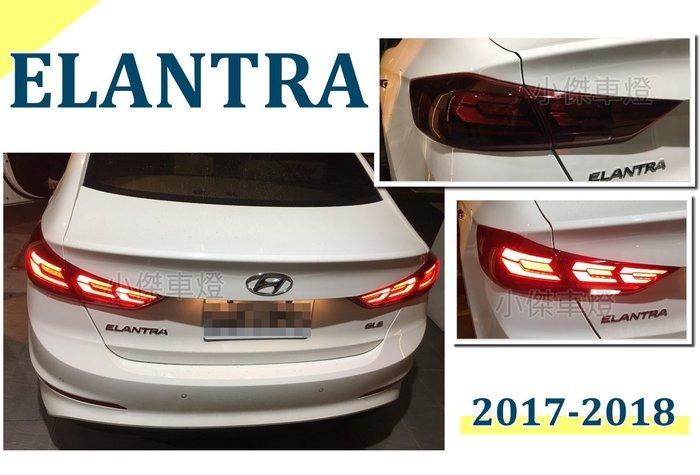 小傑車燈精品--實車 全新 SUPER ELANTRA 2017 2018 17 18年 頂級款 LED尾燈 跑馬方向燈