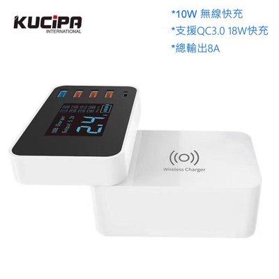 KUCIPA 10W快充無線充電器4 USB QC3.0 快充充電器 A1Q
