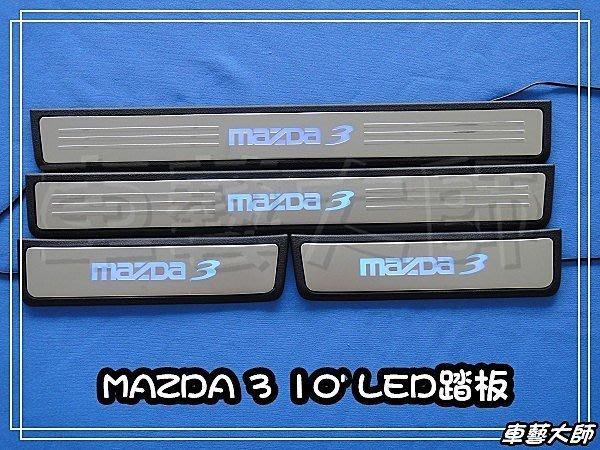 ☆車藝大師☆批發專賣 MAZDA 10~14年 馬自達 3 M3 馬3 LED 迎賓 踏板 另有 M2 白金踏板