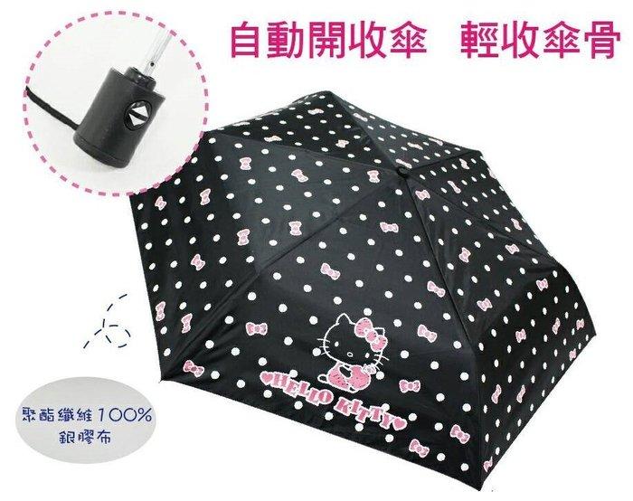41+ 現貨免運費 HELLO KITTY 抗UV 自動收合傘 雨傘 遮陽傘 黑色 #小日尼三 團購 批發 有優惠 #