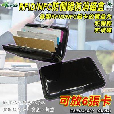 GL-N21 防各類磁卡消磁 防側錄信用卡 RFID/NFC 遮蔽無線訊號 RFID blocking 防盜盒