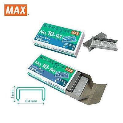 釘書針 MAX-10-1M 利百代 LIBERTY 訂書針 5X8.4mm 每盒1000支,特價:8元