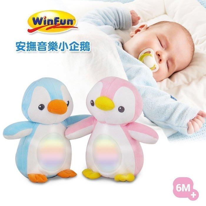 碩捷WinFun-安撫音樂小企鵝(粉色/藍色)