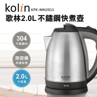 【猴野人】歌林 Kolin 2.0L 304 不鏽鋼 快煮壺 加熱底座 KPK-MN2011 電熱壺 熱水壺 小家電