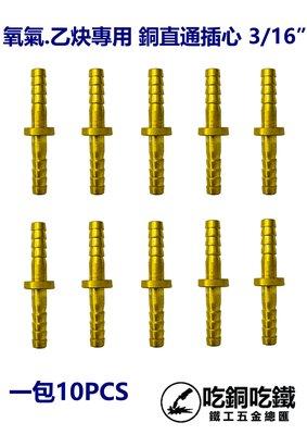 【吃銅吃鐵】3/16 氧氣.乙炔專用銅直通插心(1包10入)  雙向接頭 ,即送藍鷹牌(NP-12)活性碳口罩五片