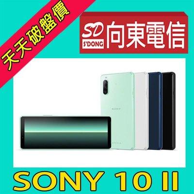 【向東-公館萬隆店】全新sony 10  II 6吋 4+128g 防水防塵 搭台星999吃到飽手機11元