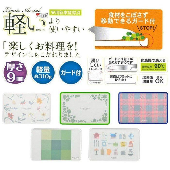 [霜兔小舖] 日本代購 日本製 METAL雙面輕量型砧板 共五款