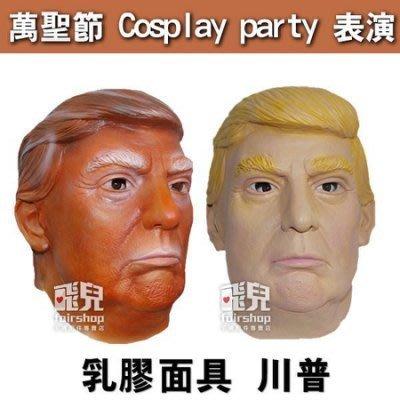 【妃凡】party必備!乳膠面具 川普 cosplay 仿真 逼真 惡搞 頭套 派對 尾牙 萬聖節 舞會 美國總統