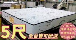 【DH】編號 DH77☆台灣出品☆立體舒柔布5尺獨立筒雙人床墊.防瞞抗菌厚度24CM備有3.5尺.6尺可選.主要地區運費