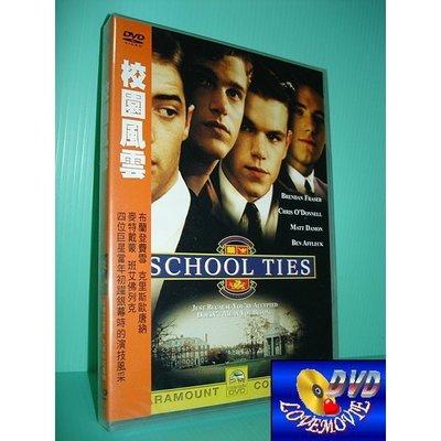 三區台灣正版【校園風雲School Ties(1992)】DVD全新未拆《主演:心靈捕手、神鬼認證-麥特戴蒙》