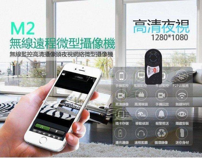 超高清微型1080夜視網絡WiFi迷你監控直播攝像頭