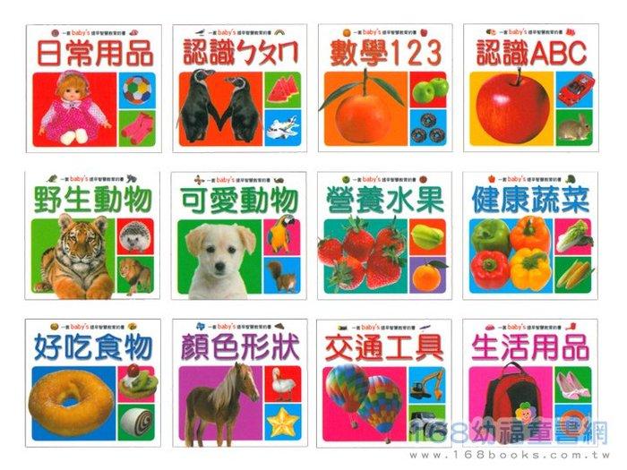 ☆天才老爸☆→0-3歲Baby's智慧書 (12冊合售) 提早智慧教育 視覺 感官 中英 圖形 認知 基礎 語文 表達