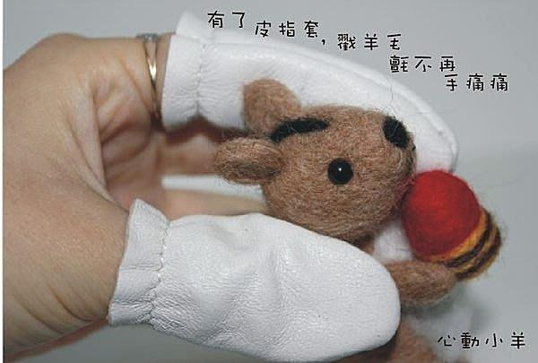心動小羊^^羊毛氈專用皮指套,製作羊毛氈不再手痛痛,純正牛皮,加購賣場