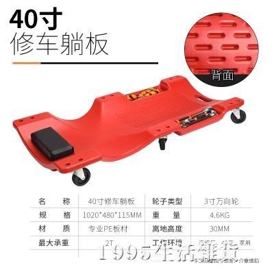 全館折扣 修車躺板修車滑板車睡板車加厚款汽車修理汽保工具40寸36寸igo