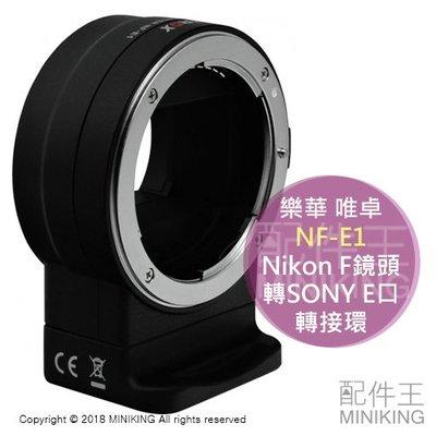 【配件王】免運 公司貨 ROWA 樂華 Viltrox 唯卓 NF-E1 Nikon F鏡頭轉 SONY E口 轉接環