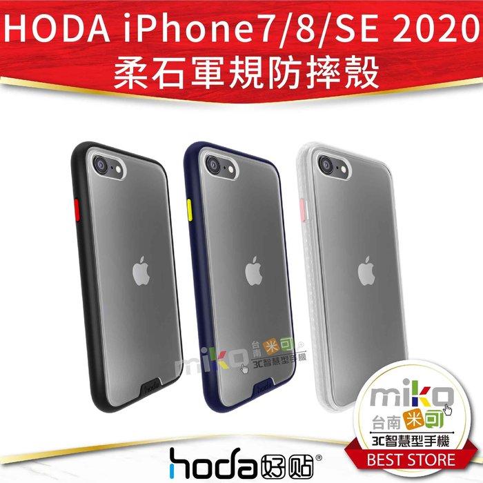 台南【MIKO米可手機館】HODA APPLE iPhone 7/8/SE 2020 柔石軍規防摔保護殼 防摔殼 公司貨
