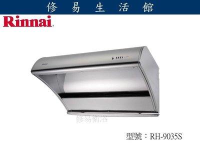 修易衛浴~林內 RH-9035-S 斜背深罩式高速排油煙機 (不鏽鋼)(90cm)實體店面