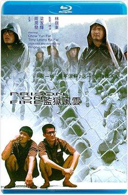 【藍光電影】監獄風雲1  (1987)