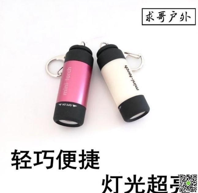 usb可充電迷你微型小手電筒led戶外強光便攜超亮兒童袖珍可愛小燈 DF
