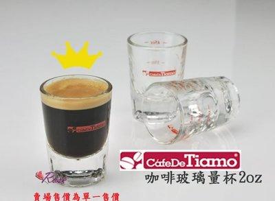 【ROSE 玫瑰咖啡館】 Tiamo 義式 咖啡 玻璃 量杯 2oz...計量用 義式咖啡機適用.