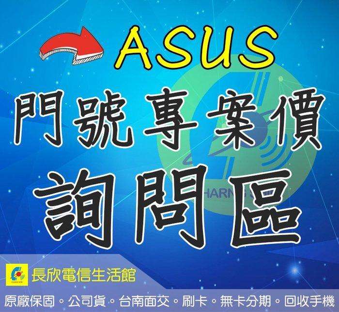 遠傳【月租1399】- 搭配ASUS專案價詢問區