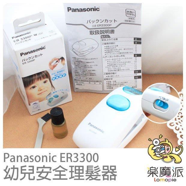 日本代購 原裝進口 Panasonic 松下國際牌 ER3300 嬰兒幼兒安全理髮器 兒童理髮器