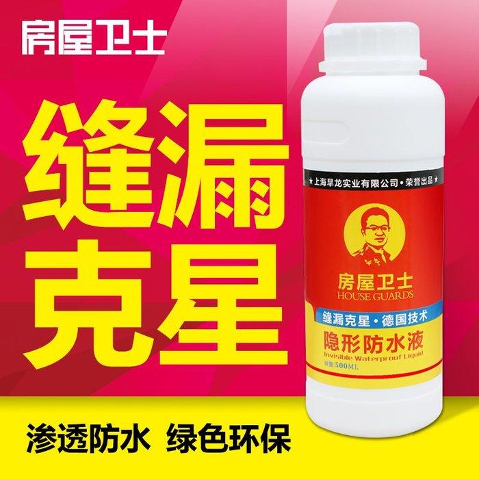 聚吉小屋房屋衛士 衛生間防水材料 隱形防水液 防水劑 衛生間防水涂料(容量不同價格也不同哦)