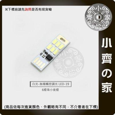LED-19 USB 6 LED 白光 USB燈 觸控無極調光 檯燈 電腦燈 露營燈 行動電源燈 帶調光小夜燈 小齊的家