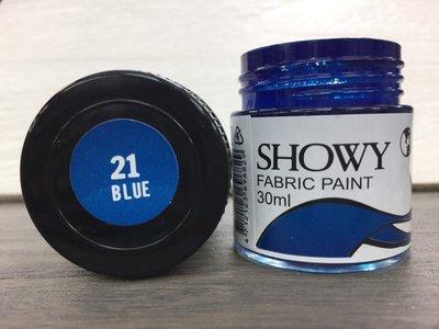 藝城美術►SHOWY棉布繪畫染料 T-shirt 專用繪布顏料 染料 #21 藍色