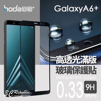 HODA 三星 A6+ A6 plus 9H 鋼化 玻璃 高透光 滿版 0.33mm 保護貼 玻璃貼