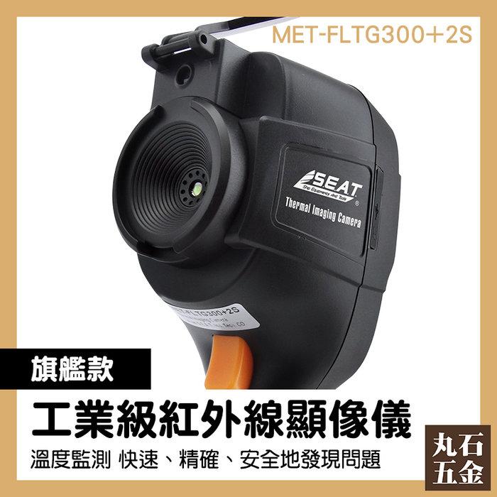 熱影像 漏水抓漏 漏水熱像儀 工廠廠房 MET-FLTG300+2S 熱成型 儀器專賣公司