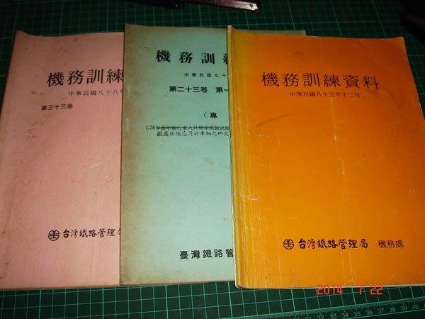 早期台灣鐵路訓練講義~《機務訓練資料》三本合售 台灣鐵路機務處 老書【CS超聖文化讚】