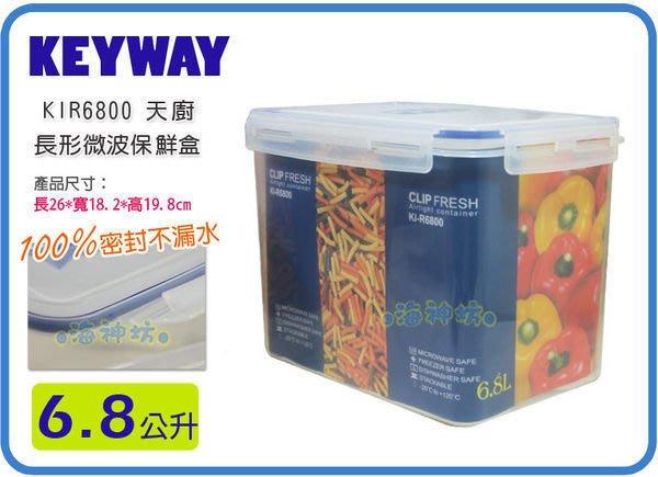 海神坊=台灣製 KEYWAY KIR6800 天廚長型保鮮盒 環扣密封盒不外漏 附蓋+網 6.8L 6入1150元免運