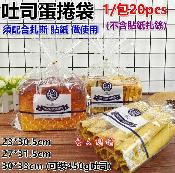 女人烘焙 30*33cm (現貨-20pcs/1包) 450g 吐司袋 麵蛋捲袋包袋土司袋opp包裝袋糖果袋餅乾袋點心袋