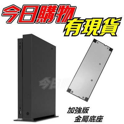 XBOX ONE X 支架 金屬支架 直立架 直立支架 主機架 散熱架 XBOXONE X 黑潮版 天蝎座 散熱 底座