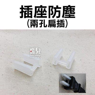 【碰跳】買十送一!插座防塵-兩孔扁插 防塵套 防塵蓋 USB保護 USB孔 防汙 防髒 插頭保護套 插腳 77