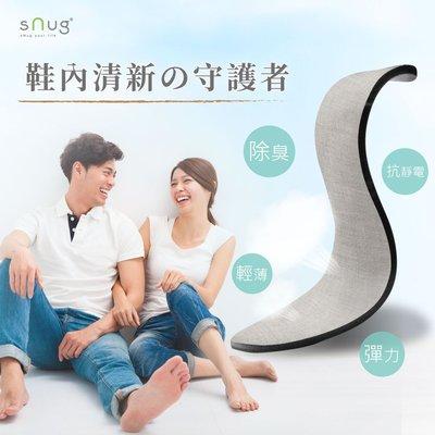 【sNug直營-除臭保潔鞋墊 】多件享優惠 / 耐壓/ 除臭鞋墊 / 防止鞋內悶臭 / 防霉 / 雙層除臭設計