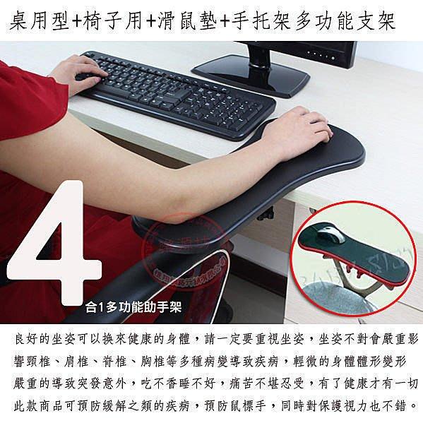☆蝶飛☆正版 桌子椅子兩用 人體工學椅 手扶椅滑鼠架 手臂支撐架 專用滑鼠支架 周邊 滑鼠墊 滑鼠支架 辦公桌