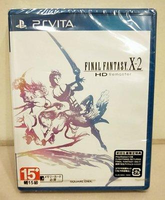 【全新未拆】 PS Vita Sony 掌機 太空戰士 Final Fantasy X-2 純日版 含特典 $680