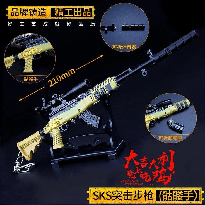 絕地求生 大吉大利今晚吃雞 SKS-骷髏手突擊步槍(贈送刀槍架)