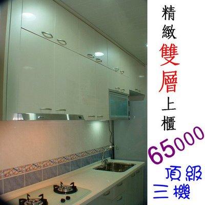 人造石 檯面 水晶門板 雙層上櫃 冰箱上櫃 工廠直營 價格實惠 包含三機 丈量 安裝 運送 施工 電話報價 系統廚具