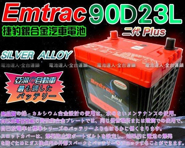 【電池達人】Emtrac 捷豹 銀合金 汽車電池 VIRAGE LANCER FORTIS SAVRIN 90D23L