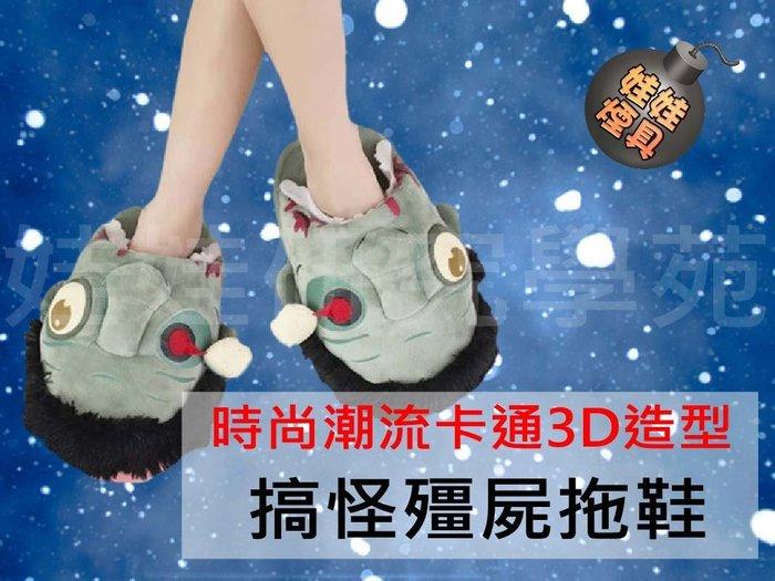 ㊣娃娃研究學苑㊣搞怪殭屍拖鞋 搞怪 拖鞋 殭屍 整人 3D 送禮 交換禮物 保暖 冬天必備(TOK0095)