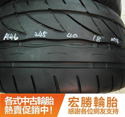 【新宏勝汽車】中古胎 落地胎:A146.245 40 18 普利司通 RE002 9成 4條 含工9000元