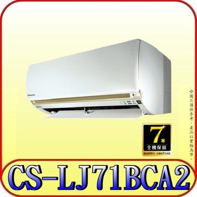 《三禾影》Panasonic 國際 CS-LJ71BA2 CU-LJ71BCA2 LJ精緻系列 單冷變頻分離式冷氣