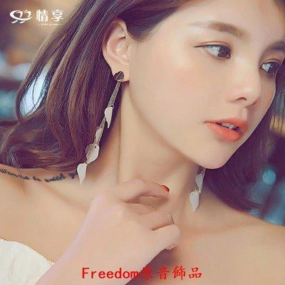 Freedom`原音飾品情享小清新長款流蘇耳環樹葉耳墜女氣質韓國個性百搭顯臉瘦的耳釘