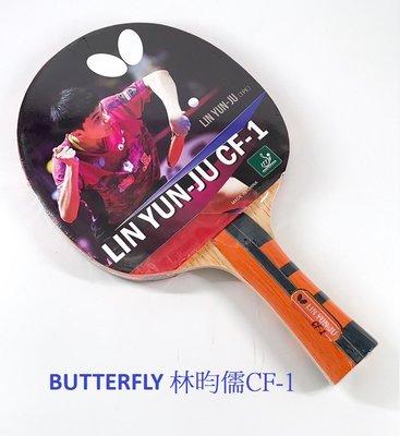 BUTTERFLY林昀儒系列-全能型碳纖貼皮負手板桌拍( 林昀儒CF-1)*仟翔體育*