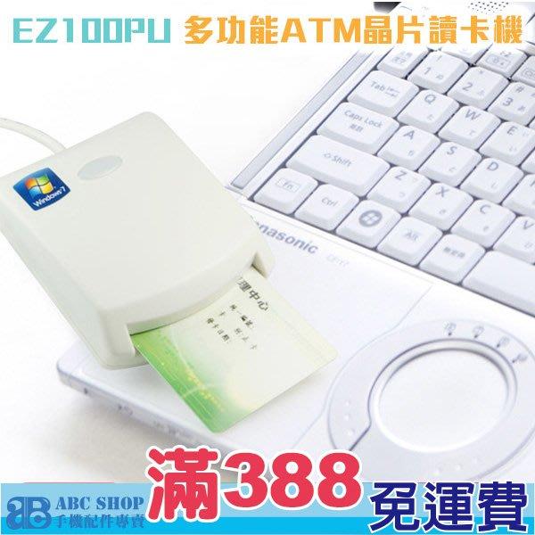 EZ100PU 多功能ATM晶片讀卡機 晶片讀卡機 報稅讀卡機 ATM讀卡機 金融卡讀卡機 自然人憑證 讀卡機